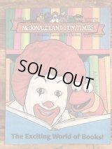 """McDonaldland Fun Times """"The Exciting World of Books!"""" Magazine マクドナルド ビンテージ ファンタイムズ フリーペーパー 80年代"""