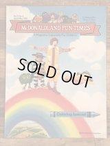 "McDonaldland Fun Times ""Coloring Special"" Magazine マクドナルド ビンテージ ファンタイムズ フリーペーパー 80年代"